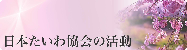 日本たいわ協会の活動