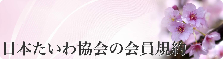 日本たいわ協会の会員規約