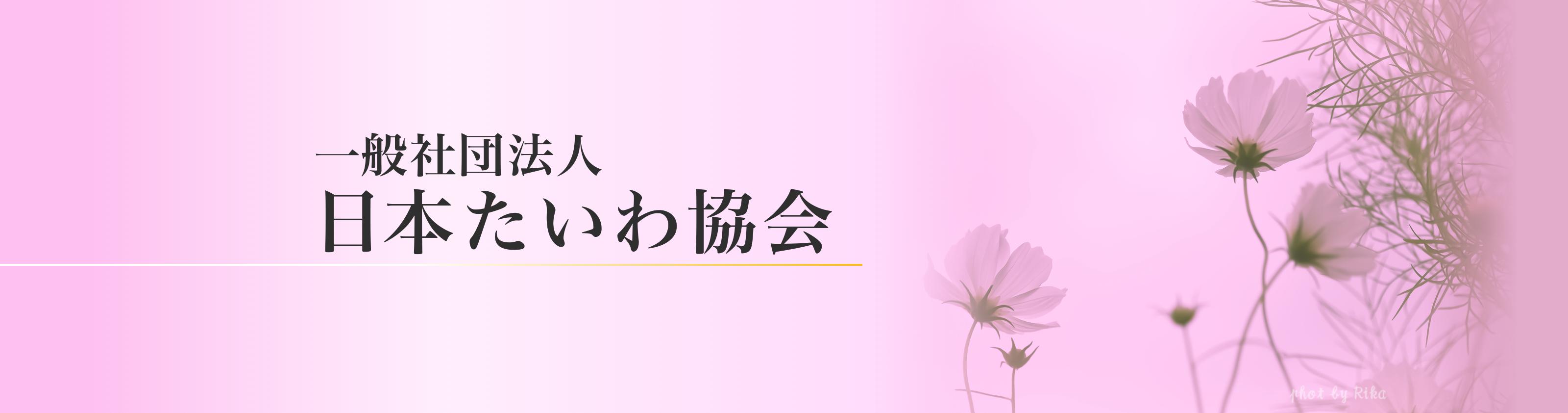 一般社団法人日本たいわ協会