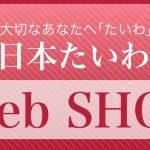 日本たいわ協会 Web SHOP