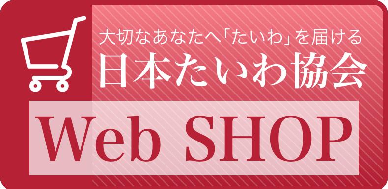 日本たいわ協会Web Shop