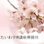たいわ学講座の掛川開催